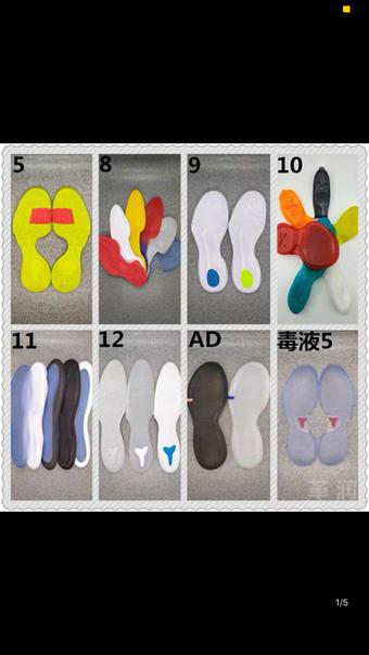鞋底鞋跟 TPU 篮球鞋 乔丹篮球鞋全系列气垫橡胶底片