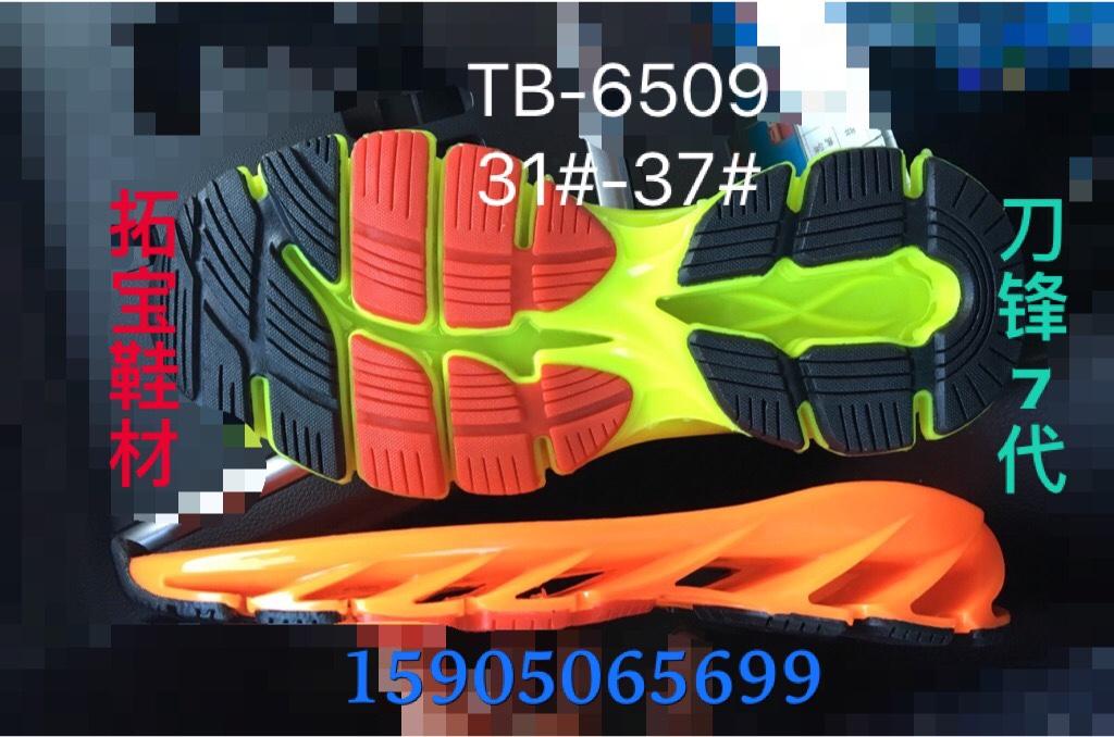 TPU 男段 女段 童段 运动鞋 足球鞋 童鞋 登山/户外鞋 休闲鞋 时装女鞋 自行车鞋 单色 双色 三色 多色 25-45 自行车底